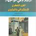 كتاب الإسلام في مواجهة الغزو الفكري الإستشراقي والتبشيري بقلم الأستاد الدكتور محمد حسن مهدي بخيت pdf