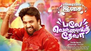 Kan Vachutta Song Lyrics   Balle Vellaiya Thevaa Tamil Movie Songs Lyrics