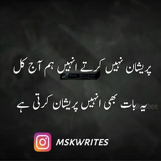 Very Sad Poetry Broken Heart In Urdu
