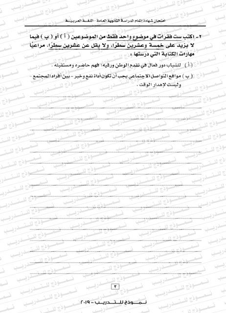 02-Arabic2019-2020_004