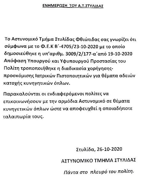 ΕΝΗΜΕΡΩΣΗ ΤΟΥ Α.Τ. ΣΤΥΛΙΔΑΣ