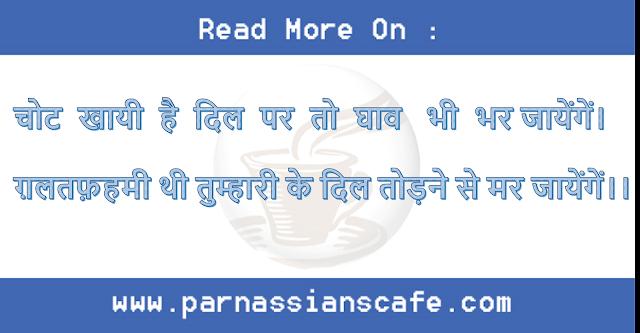 Chot khaayi hai dil par to ghaav bhi bhar jayenge parnassianscafe