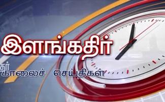 Vendhar Tv Morning News 12-12-2018
