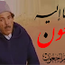 عاجل.. الممثل الأمازيغي محمد أباعمران بوتفوناست يفارق الحياة صباح اليوم
