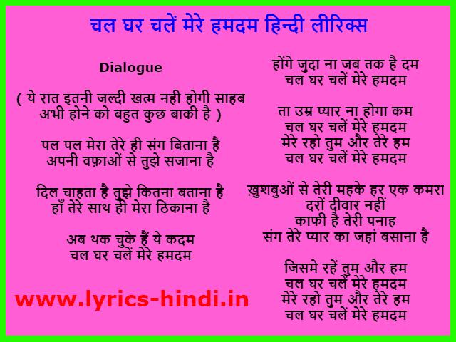 chal-ghar-chalen-mere-humdum-lyrics