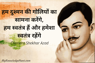 India Independence day 2019 quotes in Hindi | Chandra Shekhar Azad