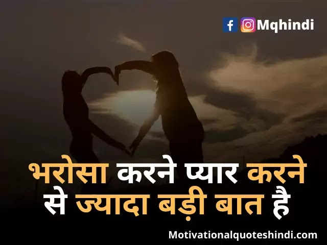 Bharosa Quotes In Hindi
