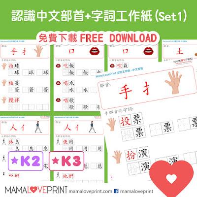 Mama Love Print 自製工作紙 - 中文部首和配詞工作紙  Kindergarten Chinese Worksheet Free Download