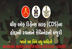 CHIEF OF DEFENCE STAFF(CDS) NEW POSTING 2019