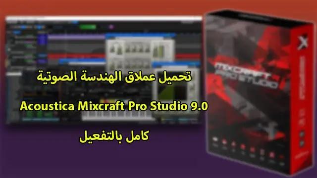 تحميل عملاق الهندسة الصوتية Acoustica Mixcraft Pro Studio 9.0 كامل بالتفعيل برابط مباشر.