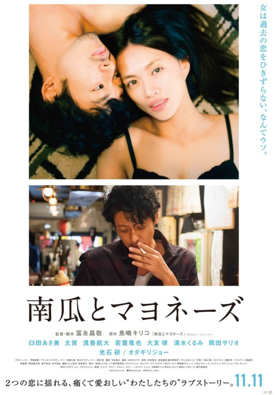 Sinopsis FIlm Jepang 2017: Pumpkin and Mayonnaise / Kabocha to Mayonezu / 南瓜とマヨネーズ