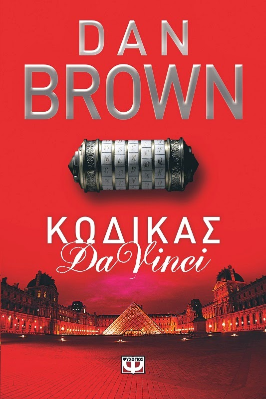 http://www.culture21century.gr/2014/09/da-vinci-dan-brown-book-review.html