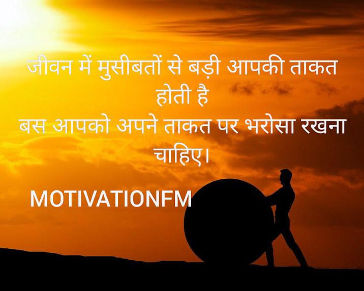 Life qoutes in hindi