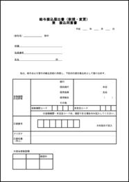 給与振込届出書(新規・変更)兼振込同意書 012