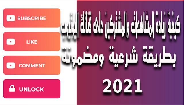 حصريا كيفية زيادة المشاهدات والمشتركين على قناتك اليوتيوب بطريقة شرعية ومضمونة 2021