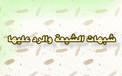 Benarkah Keluarga  Ibrahim Terjamin Keselamatannya ?[Menjawab Subhat Syiah]