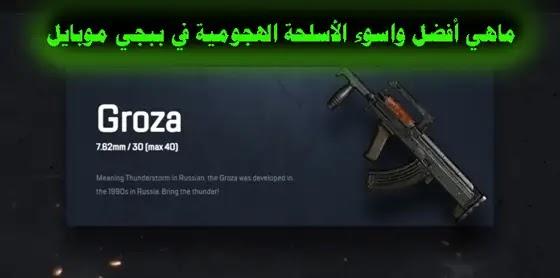 أفضل سلاح في ببجي 5Groza