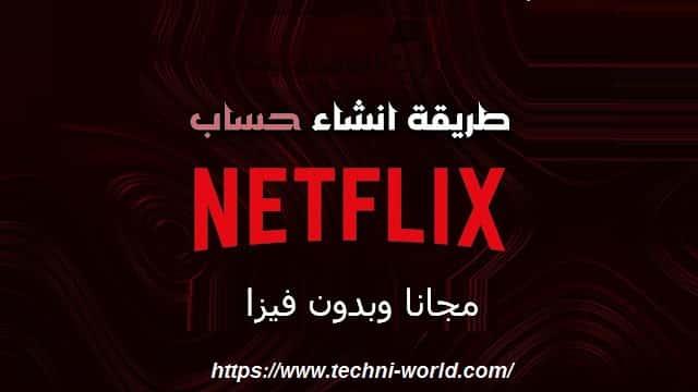 كيفية استخدام Netflix مجانا