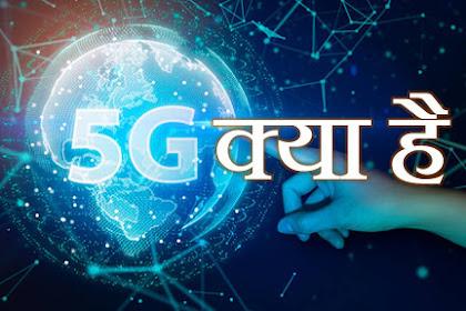 5G क्या है? अगली पीढ़ी के नेटवर्क की सम्पूर्ण जानकारी