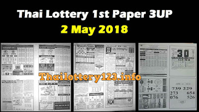 Thai Lottery 1st Paper 3UP