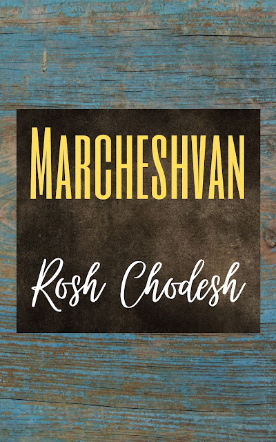 Happy Rosh Chodesh Marcheshvan Greeting Card | 10 Free Modern Cards | Happy New Month | Eighth Jewish Month