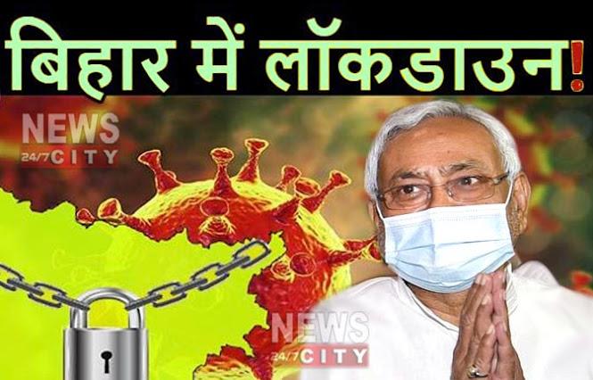 Corona: Bihar will face lockdown! Chief Minister Nitish Kumar can take a big decision