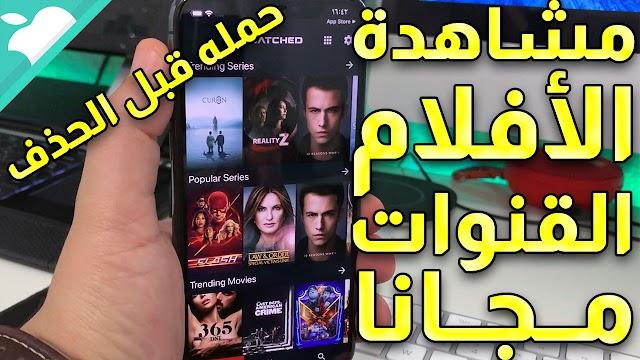 أفضل تطبيق لمشاهدة الأفلام و المسلسلات و القنوات المشفرة مجانا II بديل نتفلكس Netflix !