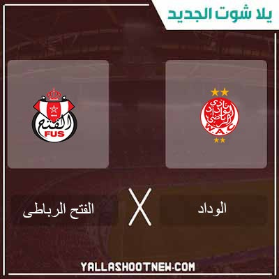 مشاهدة مباراة الوداد الرياضى والفتح الرباطى بث مباشر اليوم 10-02-2020 فى الدورى المغربى