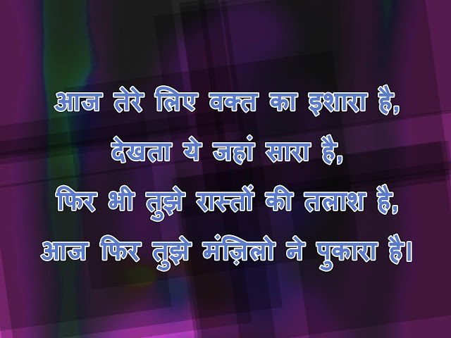 motivational status in hindi photo