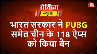 118 More Chinese Apps Banned by Government of India including PUBG