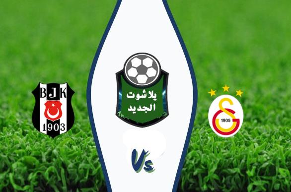 نتيجة مباراة غلطة سراي وبشكتاش اليوم الأحد 15-03-2020 الدوري التركي