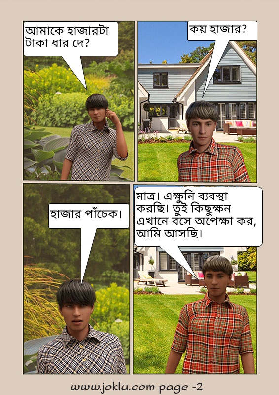Getting help funny Bengali comics page 2