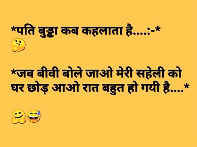 Chutkule funny jokes in hindi - latest best funny chutkule jokes collection