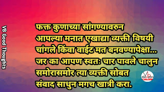 संवाद-साधने-पैसा-Marathi-Suvichar-Suvichar-in-Marathi-Language-Good-thought-सुंदर-विचार-सुविचार-फोटो-marathi-suvichar-with-images