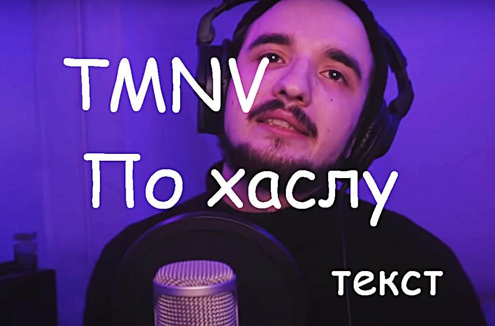 TMNV - По хаслу слова и текст песни
