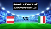 نتيجة مباراة إيطاليا والنمسا اليوم 26-6-2021 يورو2020