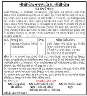 Bilimora Nagarpalika Jobs