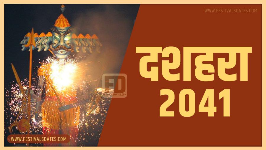 2041 दशहरा तारीख व समय भारतीय समय अनुसार