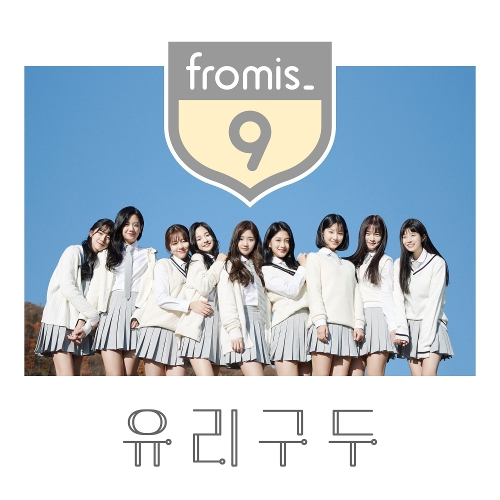 Download Lagu Solo Jennie Blackpink Mp3: Download MP3 [Single] Fromis_9