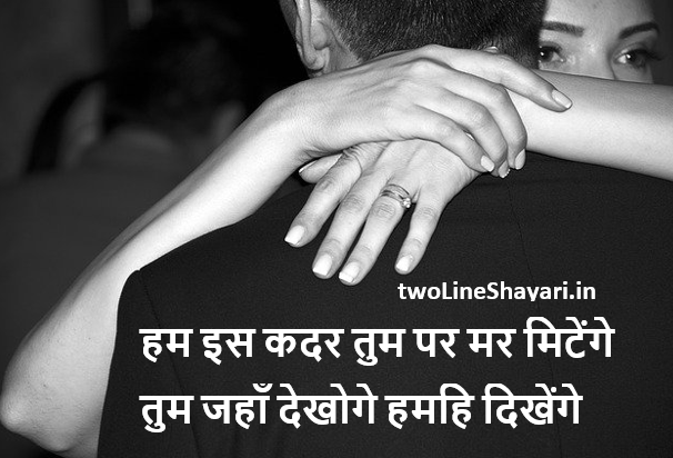 Aashiqui Shayari Hindi, Aashiqui 2 Line Shayari