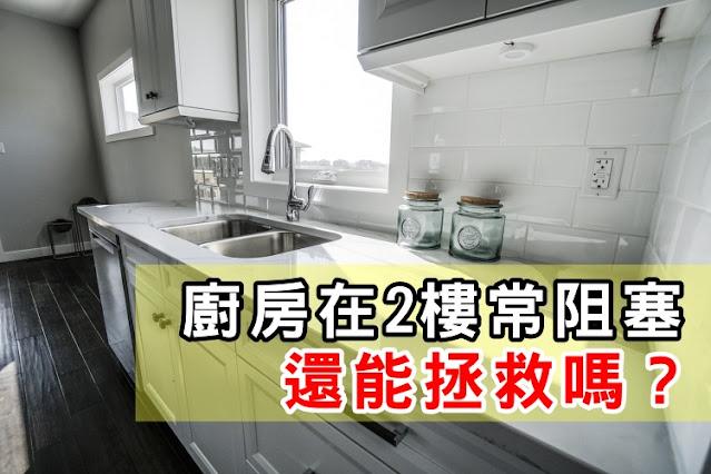 廚房在2樓常阻塞