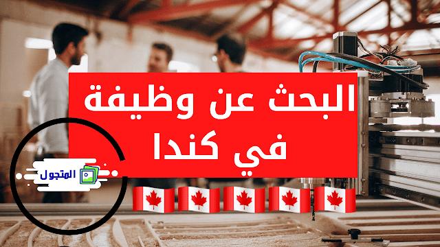 ما تحتاج إلى معرفته عند البحث عن وظيفة في كندا
