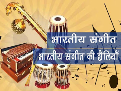 भारतीय संगीत  भारतीय संगीत की  शैलियाँ