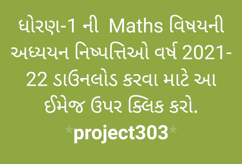 https://project303.blogspot.com/2021/06/std-1-nishpatti-all.html