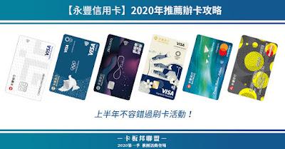 https://savingmoneyforgood.blogspot.com/2020/01/SinoPac-2020MGM.html