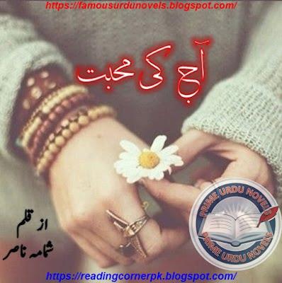 Aaj ki mohabbat novel online reading by Shamama Nasir
