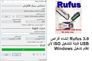 Rufus 3-9 إنشاء أقراص USB قابلة للتشغيل ISO لأي نظام تشغيل Windows