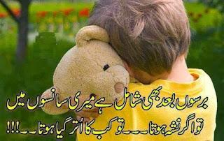 Barsoon baad bhi shamil hai meri saanson main   Too agar nasha hota too kab ka utar gya hota Urdu poetry lovers 2 line Urdu Poetry, Sad Poetry, Dard Shayari,