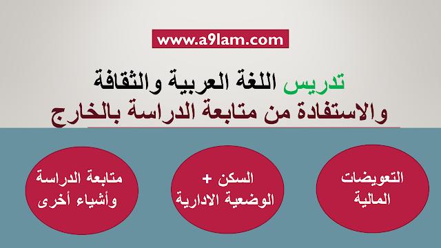 تدريس اللغة العربية والتقافة بالخارج والاستفادة من متابعة الدراسة