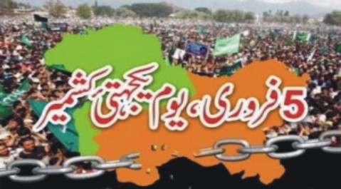 بھلوال: معتبر سیاسی جماعت کا 5 فروری یوم یکجہتی کشمیر کے حوالے سے لائحہ عمل طے